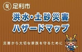 足利市危機管理課(ハザードマップ)
